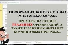 Редактирую 80 фото 12 - kwork.ru