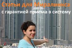 Напишу статью 19 - kwork.ru