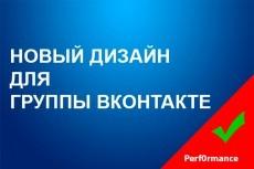 Дизайн Группы VK 20 - kwork.ru