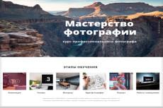 Сайт-визитка под ключ 8 - kwork.ru