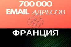 Готовая база 600000 email адресов Китая + Бонусы 19 - kwork.ru