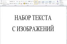 Оформлю курсовые и рефераты согласно ГОСТ 27 - kwork.ru