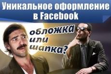 Сделаю обложку или аватарку для группы ВК, ОК, Фейсбука, Твиттера 11 - kwork.ru