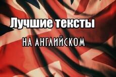 Напишу профессиональные тексты по автотематике 23 - kwork.ru