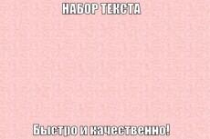 напишу объявление 3 - kwork.ru