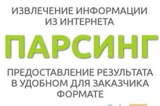 Шаблоны для Zennoposter любой сложности 10 - kwork.ru