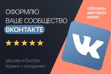 Сделаю дизайн 2-х баннеров для Вашей группы ВК 20 - kwork.ru