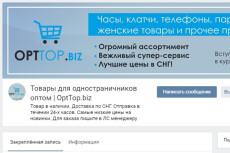 Оформление обложки и аватара на странице Facebook 6 - kwork.ru