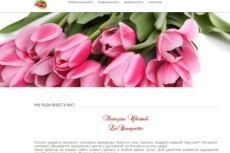 Магазин подарков и товаров для дома на Facebook с продажей на автомат 36 - kwork.ru