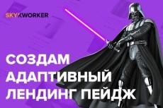 Создам адаптивный дизайн сайта 3 - kwork.ru
