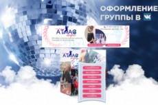 Сделаю обложку или аватарку для группы ВК, ОК, Фейсбука, Твиттера 29 - kwork.ru
