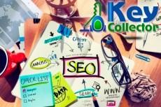 Составляю качественное Семантическое Ядро для Ваших сайтов 11 - kwork.ru