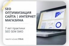 Создам сайт под продвижение и контекстную медийную рекламу 23 - kwork.ru