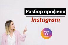 Настройка таргетированной рекламы в Instagram 19 - kwork.ru