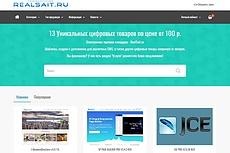 Доска объявлений по продаже автотранспорта 6 - kwork.ru