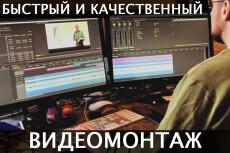 Монтаж и обработка видео любой сложности. YouTube, VK, Instagram 29 - kwork.ru