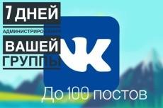 Транскрибация текста 3 - kwork.ru