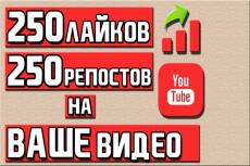 400 качественных репостов вашего видео YouTube в разные соц. сети 10 - kwork.ru