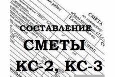 Проектирование фундаментов, геотехнических, гидротехнических и подземсооружений 6 - kwork.ru