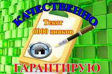 4000 символов уникального текста по тематике интернета 4 - kwork.ru