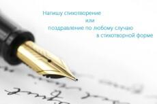 Поздравление в форме стихотворения. Яркие и оригинальные поздравления 9 - kwork.ru
