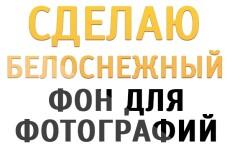 сделаю реставрацию фотографии 10 - kwork.ru