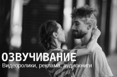 Озвучивание приятным женским голосом 4 - kwork.ru