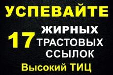 10 жирных вечных ссылок с трастовых сайтов с Высоким ТИЦ 10 - kwork.ru