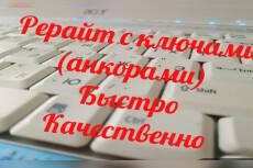 Сделаю качественный рерайт текста с сохранением смысла и уникальности 30 - kwork.ru