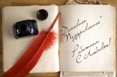 Сценарий литературно-музыкальной композиции на интересующую Вас тему 3 - kwork.ru