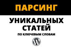 Напишу 2 уникальные статьи по 2000 без пробелов с ключами 5 - kwork.ru