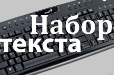 Наберу текст, переведу из аудио, видео в текст 3 - kwork.ru