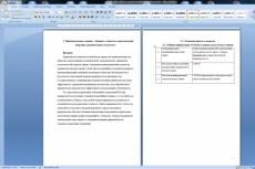 Переведу PDF в DOC/DOCX 3 - kwork.ru