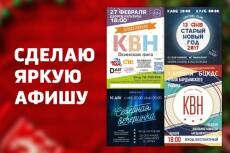 Сделаю обложку для группы ВК 15 - kwork.ru