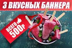 Сделаю свадебный баннер 6 - kwork.ru