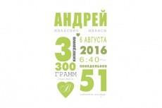 Создам детскую, свадебную метрику и рамку УЗИ для первого фото малыша 30 - kwork.ru