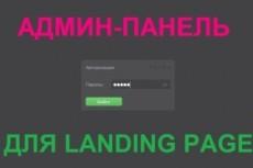 Установлю админку для вашего лендинга или сайта 22 - kwork.ru