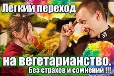 Здоровье и красота 17 - kwork.ru