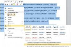 Наберу любой текст 24 - kwork.ru