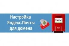 Настройка корпоративной или личной почты 13 - kwork.ru