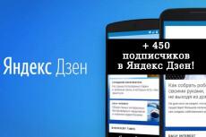Подписчики для вашего сообщества или группы Вконтакте 500 подписчиков 29 - kwork.ru