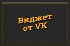 Настрою виджет обратного звонка на сайт. Виджет бесплатен 5 - kwork.ru