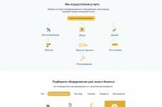 Дизайн Сайта 10 - kwork.ru