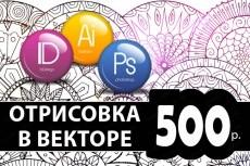 Отрисую логотип или растровую картинку в вектор 5 - kwork.ru