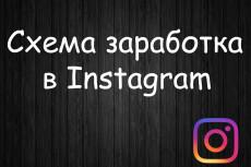 25 видео курсов по заработку в instagram 4 - kwork.ru