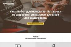 Разработаю Web-дизайн любой сложности 17 - kwork.ru