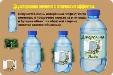 Макет, дизайн этикетки 13 - kwork.ru