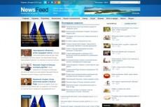 Создам сайт, любая cms, любая сложность 6 - kwork.ru