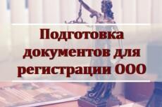 Подготовлю документы для регистрации ООО 16 - kwork.ru
