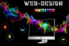 Продающий, яркий дизайн для Вашего сайта 25 - kwork.ru